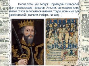 После того, как герцог Нормандии Вильгельм был провозглашен королем Англии, англ