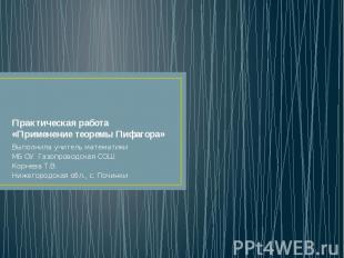 Практическая работа «Применение теоремы Пифагора»Выполнила учитель математикиМБ