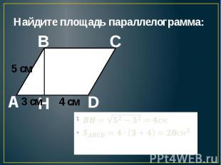 Найдите площадь параллелограмма: