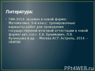 Литература:ГИА-2014: экзамен в новой форме: Математика: 9-й класс: тренировочные
