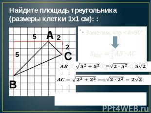 Найдите площадь треугольника (размеры клетки 1х1 см): :Заметим, что <А=90°