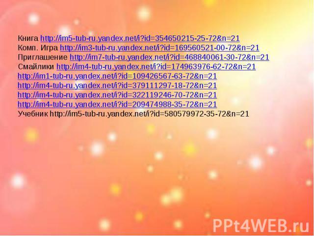 Книга http://im5-tub-ru.yandex.net/i?id=354650215-25-72&n=21Комп. Игра http://im3-tub-ru.yandex.net/i?id=169560521-00-72&n=21Приглашение http://im7-tub-ru.yandex.net/i?id=468840061-30-72&n=21Смайлики http://im4-tub-ru.yandex.net/i?id=174963976-62-72…