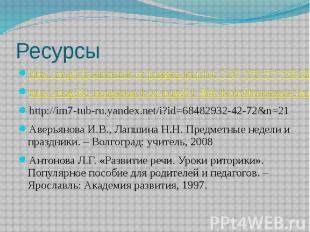 Ресурсыhttp://img0.liveinternet.ru/images/attach/c/7/97/779/97779638_0_5ad39_5f0