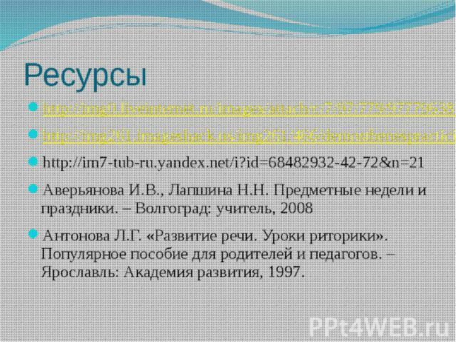 Ресурсыhttp://img0.liveinternet.ru/images/attach/c/7/97/779/97779638_0_5ad39_5f041454_XL.jpghttp://img261.imageshack.us/img261/466/demosthenespracticingor.jpghttp://im7-tub-ru.yandex.net/i?id=68482932-42-72&n=21Аверьянова И.В., Лапшина Н.Н. Пред…