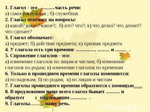 1. Глагол - это .............часть речи:а) самостоятельная ; б) служебная2. Глаг