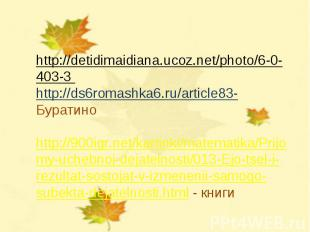 http://detidimaidiana.ucoz.net/photo/6-0-403-3 http://ds6romashka6.ru/article83-