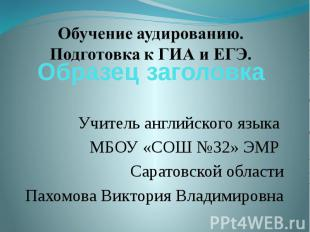Учитель английского языка МБОУ «СОШ №32» ЭМР Саратовской областиПахомова Виктори