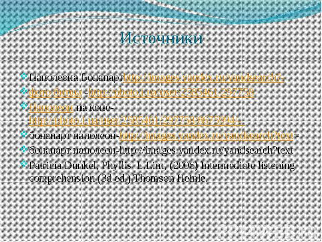 ИсточникиНаполеона Бонапартhttp://images.yandex.ru/yandsearch?-фото битвы -http://photo.i.ua/user/2585461/297758 Наполеон на коне-http://photo.i.ua/user/2585461/297758/8675994/- бонапарт наполеон-http://images.yandex.ru/yandsearch?text=бонапарт напо…