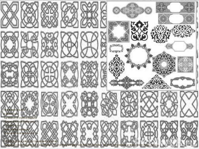 Первоначально в арабском орнаменте преобладали растительные элементы, что является заимствованием из классической античности. Впоследствии распространение получил линейно-геометрический орнамент, построенный на сложном сочетании многоугольников и мн…