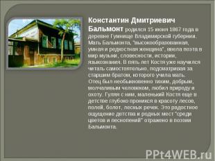 Константин Дмитриевич Бальмонт родился 15 июня 1867 года в деревне Гумнище Влади