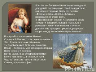 Константин Бальмонт написал произведение для детей, посвященное своей дочери Нин
