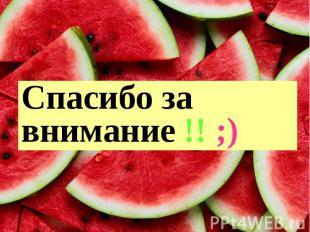 Спасибо за внимание !! ;)
