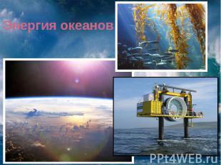 Энергия океанов…
