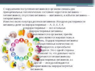 С нарушением поступления витаминов в организм связаны два принципиальных патолог
