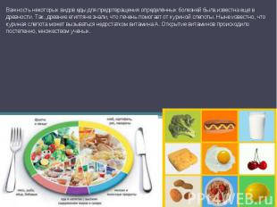 Важность некоторых видов еды для предотвращения определённых болезней была извес