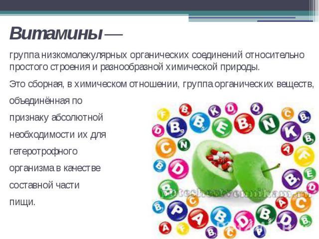 Витамины — группа низкомолекулярных органических соединений относительно простого строения и разнообразной химической природы. Это сборная, в химическом отношении, группа органических веществ, объединённая по признаку абсолютной необходимости их для…
