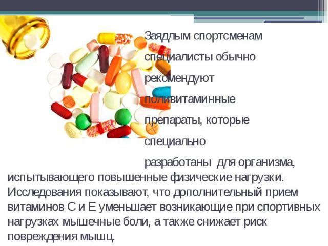 Заядлым спортсменам Заядлым спортсменам специалисты обычно рекомендуют поливитаминные препараты, которые специально разработаны для организма, испытывающего повышенные физические нагрузки. Исследования показывают, что дополнительный прием витаминов …
