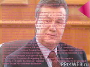 Янукович Виктор Федорович,украинец, родился9 июля1950годав пос.Жуковка, Ен