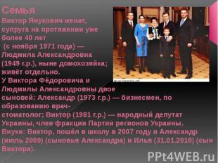 СемьяВиктор Янукович женат, супруга на протяжении уже более 40 лет (с ноября 197