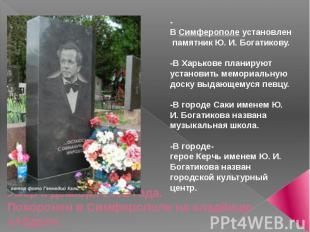 -ВСимферополеустановлен памятник Ю. И. Богатикову.-ВХарьковепланируют устано