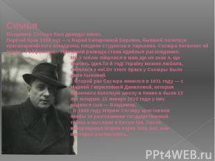 СемьяВладимир Сосюра был дважды женат.Первый брак1922 год— с Верой Каперовной