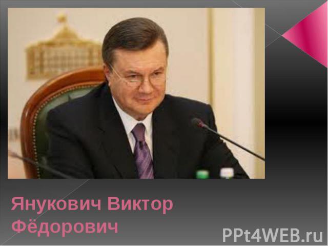 Янукович Виктор Фёдорович