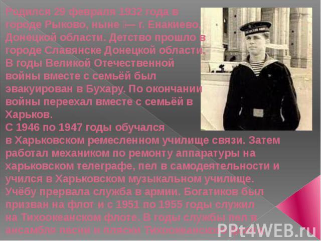 Родился29 февраля1932 годав городеРыково, ныне — г.Енакиево, Донецкой области. Детство прошло в городеСлавянске Донецкой области.В годы Великой Отечественной войны вместе с семьёй был эвакуирован вБухару. По окончании войны переехал вместе с…