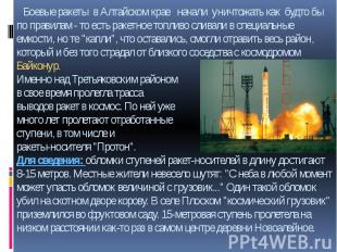 Боевые ракеты в Алтайском крае начали уничтожать как будто бы по правилам - то е