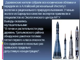 Деревенские жители собрали все космические обломки и передали их в Алтайский рег