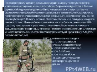 Жители поселка Анисимово, в Тальменском районе, даже и по 18 руб. в качестве ком