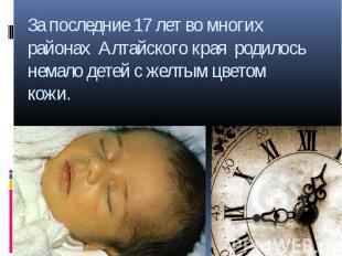 За последние 17 лет во многих районах Алтайского края родилось немало детей с же