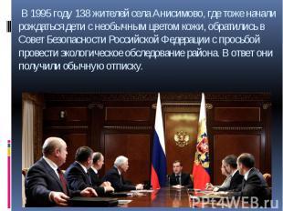 В 1995 году 138 жителей села Анисимово, где тоже начали рождаться дети с необычн