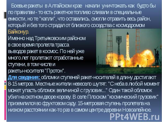 Боевые ракеты в Алтайском крае начали уничтожать как будто бы по правилам - то есть ракетное топливо сливали в специальные емкости, но те