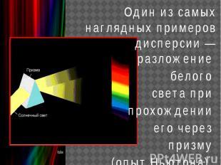 Один из самых наглядных примеров дисперсии — разложение белого света при прохожд