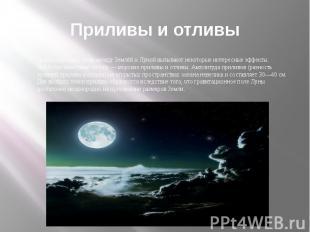 Приливы и отливыГравитационные силы между Землёй и Луной вызывают некоторые инте
