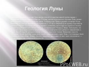 Геология Луны Благодаря её размеру и составу Луну иногда относят к планетам земн