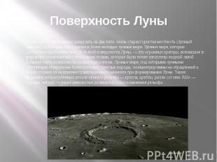 Поверхность ЛуныПоверхность Луны можно разделить на два типа: очень старая горис