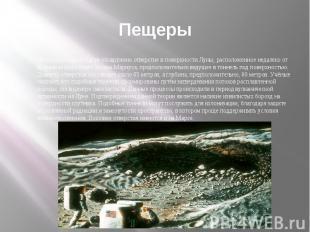 ПещерыЯпонским зондом Кагуя обнаружено отверстие в поверхности Луны, расположенн
