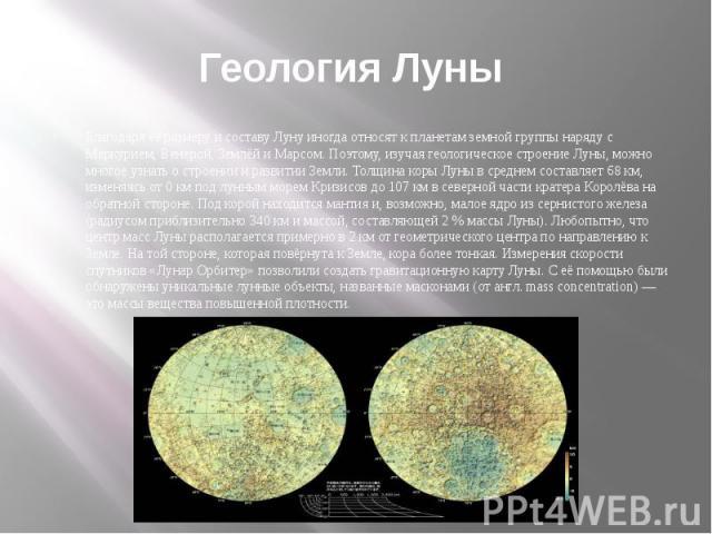 Геология Луны Благодаря её размеру и составу Луну иногда относят к планетам земной группы наряду с Меркурием, Венерой, Землёй и Марсом. Поэтому, изучая геологическое строение Луны, можно многое узнать о строении и развитии Земли. Толщина коры Луны в…