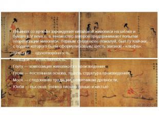 Начиная со времён зарождения китайской живописи на шёлке и бумаге в V веке н. э.
