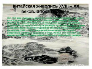Китайская живопись XVIII – XX веков. Эпоха перемен.XVI - XVII века обернулись дл