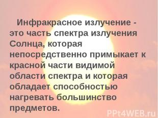 Инфракрасное излучение - это часть спектра излучения Солнца, которая непосредств
