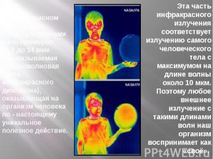 В инфракрасном спектре есть область с длинами волн примерно от 7 до 14 мкм (так