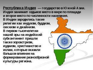 Республика Индия— государство вЮжной Азии. Индия занимаетседьмое место в мир