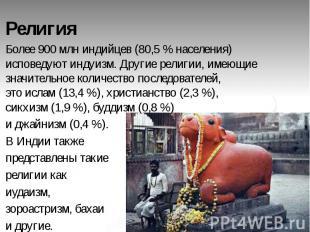 РелигияБолее 900млн индийцев (80,5% населения) исповедуютиндуизм. Другие рели