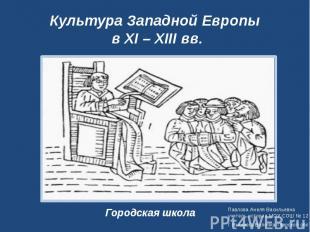 Культура Западной Европы в XI – XIII вГородская школаПавлова Анеля Васильевнаучи