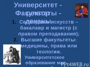 Университет - ректорФакультеты - деканыСвободных искусств – бакалавр и магистр (
