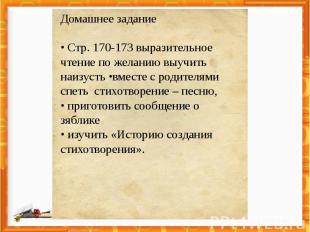 Домашнее задание • Стр. 170-173 выразительное чтение по желанию выучить наизусть