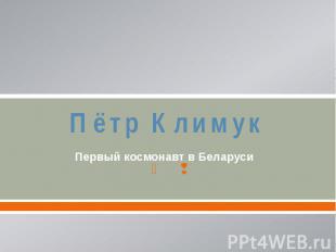 Пётр КлимукПервый космонавт в Беларуси