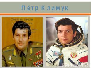 Пётр Климук